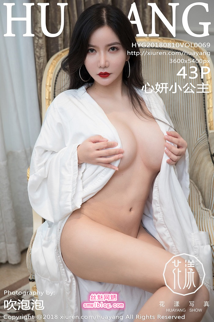 [HuaYang花漾show]2018.08.10 VOL.069 心妍小公主[43+1P/133M]